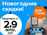 ЖК «Одинбург». Специальные новогодние цены Квартиры от 2,9 млн руб.